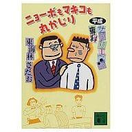 Heisei Salaryman Surgery Nyobo and Makiko as well as Maru Kajiri (Bunko Version)