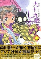 Tsukumo Doshizume Minami no Maki (paperback edition) (3)