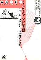 スヌーピーたちのやさしい関係(文庫版)(1)