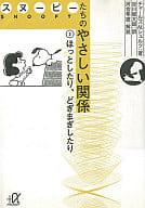スヌーピーたちのやさしい関係(文庫版)(2)