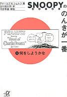 スヌーピーののんきが一番(文庫サイズ)(1)