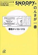スヌーピーののんきが一番(文庫サイズ)(2)