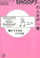 スヌーピーののんきが一番(文庫サイズ)(5)