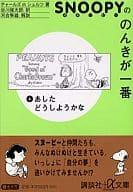 スヌーピーののんきが一番(文庫サイズ)(6)