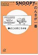 スヌーピーののんきが一番(文庫サイズ)(7)