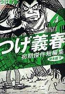 告訴的義春天初期傑作短篇集貸正編 (下 )(書庫版 )(4)