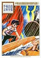 手塚治蟲漫畫全集未收錄作品集手塚治蟲書庫全集(1)