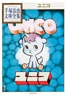 Unico Osamu Tezuka Bunko Complete Works