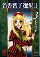 Tomoko Naka Selection II (Bunko Version) (3)