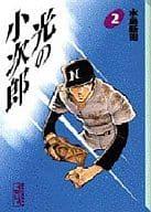 光的小次郎 (書庫版 )(2)
