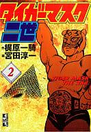 Tiger Mask II (Bunko Version) (Complete) (2)