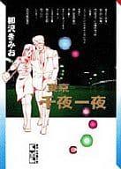 東京一千晚上一夜 (書庫版 )