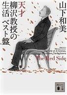 Genius Professor Yanagisawa's Best Life The Red Side