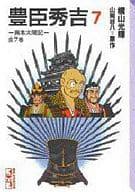 豐臣秀吉不同版本太閤記 (書庫版 )(7)