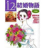 New 12 marriage stories courtship edition (Bunko version)