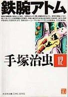 鐵臂阿童木(光文社文庫版)(12)