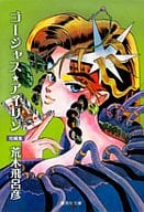 Gorgeous · Ayllin Araki Hiro Hiko short edition (Bunko version)