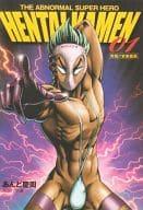 終極 !!變態假面 THE ABNORMAL SUPER HERO HENTAI KAMEN 書庫版(1)