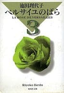 The Rose of Versailles musicals (paperback edition) (3)