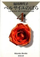 The Rose of Versailles musicals (paperback edition) (4)