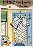推薦 !!paile -了 (集英社漫畫書庫版 )(9)