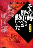 A comic version of the history of NHK at that time, Fuun Sengoku Hen (Paperback edition)