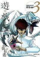 Yu-Gi-Oh! (Bunko Version) (3)