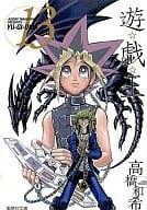 Yu-Gi-Oh! (Bunko Version) (13)
