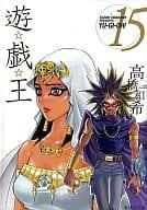 游戲王 (書庫版 )(15)