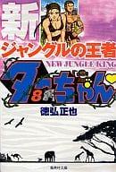 新・ジャングルの王者ターちゃん(文庫版)(8)