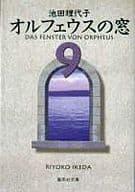 Orpheus Window (paperback edition) (end) (9)