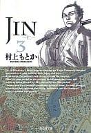 JIN-仁-(文庫版)(3)