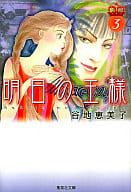 The King of Tomorrow (Bunko Version) (3)