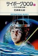 人造人009(書庫版 )(1)