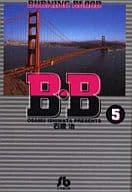 B・B(文庫版)(5)