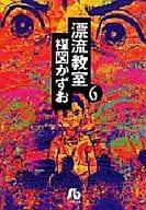 漂流教室(文庫版)(完)(6)