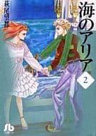Aria of the Sea (Bunko Version) (2)