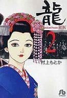 龍-RON-(文庫版)(2)