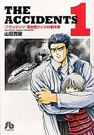 Accident (Bunko Version) (1)