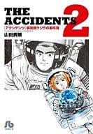 Accident (Bunko Version) (2)