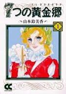 7 个黄金乡 (书库版 )(1)
