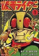 仮面ライダー 文庫版コミックス(1)
