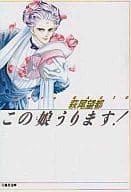 This daughter (こ こ) う り ま す! Bunko edition