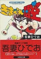 Whimitsu Goku (paperback edition)