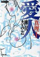 "Mistress ""Mari"" (Paperback Edition) (1)"