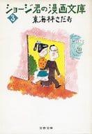 siuizi 君的漫畫書庫(3)