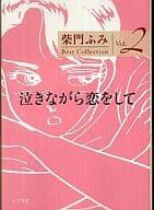 一邊哭泣一邊戀愛 Best Collection 2(書庫版 )