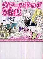 daya -不.度.roze 的陰謀 (書庫版 )