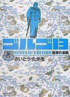 骷髏13 SPECIAL EDITION 嚴寒的激戰