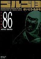 骷髏13(SP 漫畫 sconpact)(86)